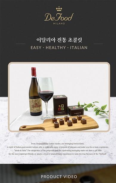 초콜릿치즈 상세페이지제작
